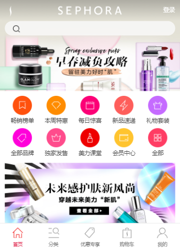 screenshot-m.sephora.cn-2018.03.30-19-29-25